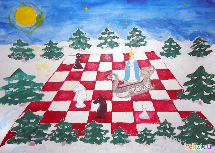 Шахматы рисунки для детей